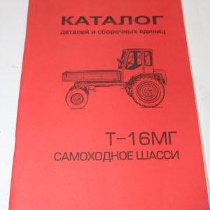 Каталог Т-16