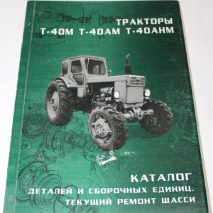 Каталог Т-40