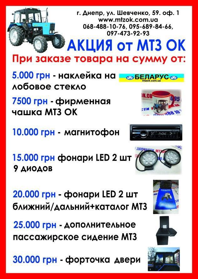 Радиатор отопителя МТЗ 80 (пр-во г.Оренбург) РО-8101.070-30 медь
