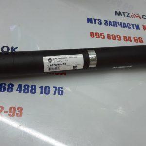 Вал карданный ПВМ МТЗ 82 (пр-во Белкард) 72-2203010-А3