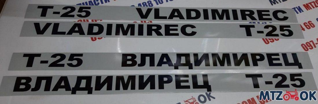 Наклейка Владимирец на капот к-т 2шт.