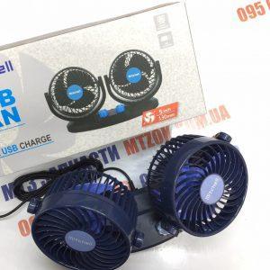 Вентилятор НХ-У901  12В 5 дюймов двойной две скорости