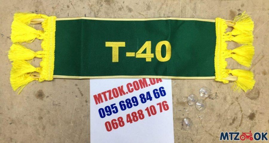 Табличка именная (45см.х15см.) Т-40