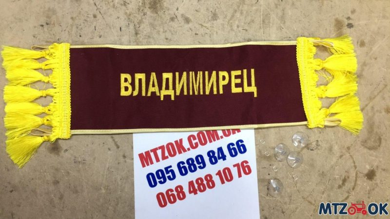 Табличка именная (45см.х15см.) Владимирец
